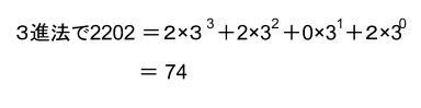 公務員数的処理KOMAROコマロ 数的処理 N進法 基礎問題3 図1