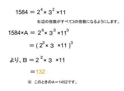 公務員数的処理KOMAROコマロ 数的推理 約数・倍数・素因数分解 基礎問題5 図1