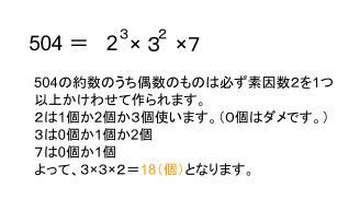 公務員数的処理KOMAROコマロ 数的推理 約数・倍数・素因数分解 基礎問題6 図2