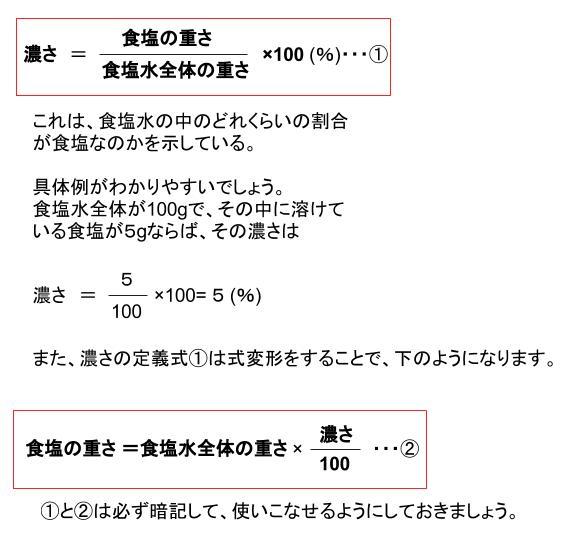 公務員数的処理KOMAROコマロ 数的処理 食塩水 基礎問題1 図1-14